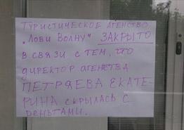 Директор турагентства скрылась от туристов в Грузии