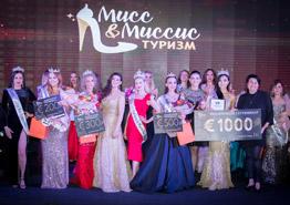 Кому досталась корона «Мисс&Миссис туризм»?