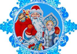 Туристические Дед Мороз и Снегурочка будут названы через считанные часы