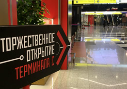 Конструктивная роскошь: на что посмотреть в новом терминале С Шереметьево