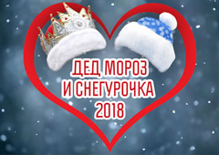 Кого турбизнес выберет Дедом Морозом и Снегурочкой – 2018?
