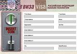 Сколько будут платить иностранцы за визу в Россию?